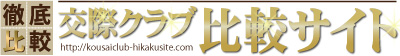 交際クラブ比較サイト